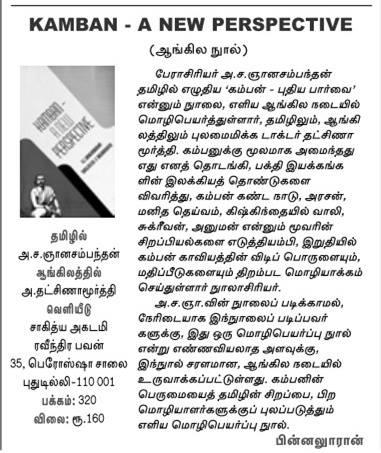 Review in Dinamalar Daily