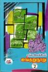 சங்க இலக்கியம் – ஐங்குறுநூறு (இரண்டாம் தொகுதி), முனைவர் அ. தட்சிணாமூர்த்தி நியூ செஞ்சுரி புக் ஹவுஸ், சென்னை, 2004