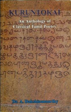 KURUNTOKAI – AN ANTHOLOGY OF CLASSICAL TAMIL POETRY, Translated by Dr. A. Dakshinamurthy, Vetrichelvi Publishers, Thanjavur, 2007.