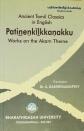 Patinenkilkkanakku - Works on the Akam Theme, Translated by Dr. A. Dakshinamurthy, Bharathidasan University, 2010