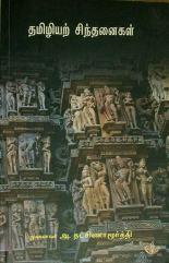 தமிழியற் சிந்தனைகள் (கட்டுரைத் தொகுப்பு) அகல் பதிப்பகம், சென்னை, 2003