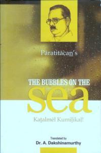 PARATITACAN'S THE BUBBLES ON THE SEA (கடல்மேல்குமிழிகள்) Bharathidasan University, 2006