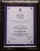 Certificate of Merit from Thiru. Pranab Mukherjee, the President of India