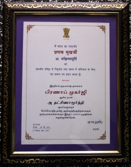 Certificate of Merit from Thiru. Pranab Mukherjee, the President of India